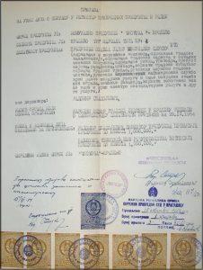 prijava za upis u registar